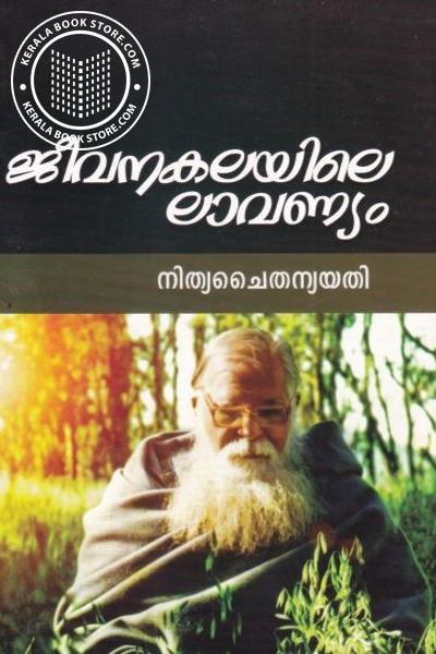 Cover Image of Book ജീവനകലയിലെ ലാവണ്യം