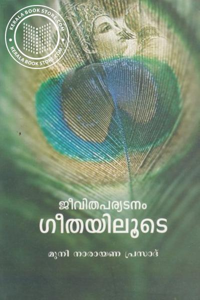 Cover Image of Book Jeevitha Paryadanam Geethayiloode