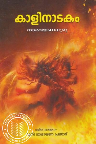 Cover Image of Book Kalinatakam