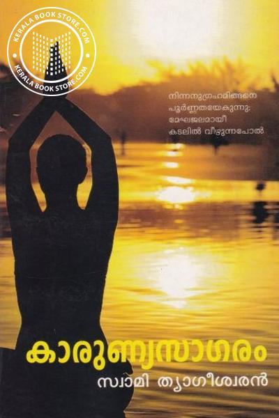 Cover Image of Book കാരുണ്യസാഗരം