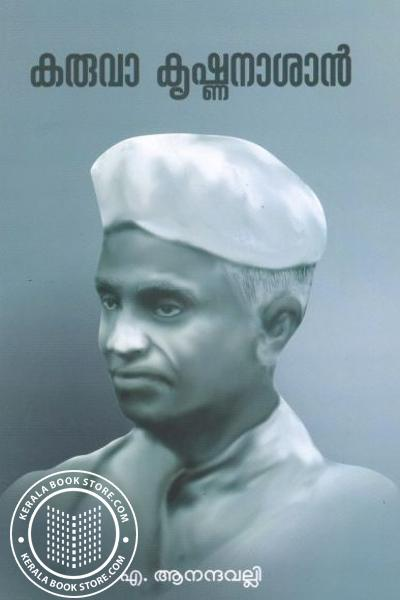 Cover Image of Book Karuva Krishnanasan