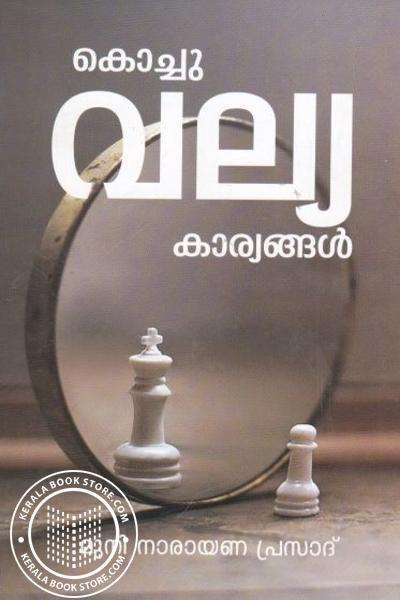 Cover Image of Book കൊച്ചു വല്യ കാര്യങ്ങള്