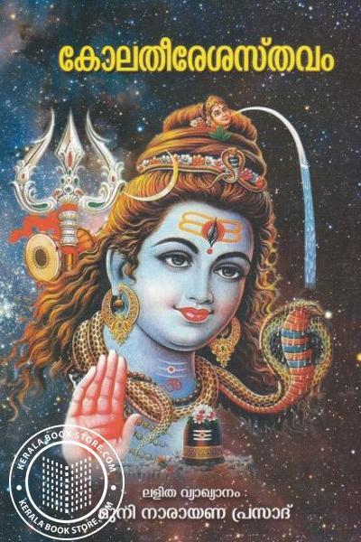 Cover Image of Book കോലതീരേശസ്തവം