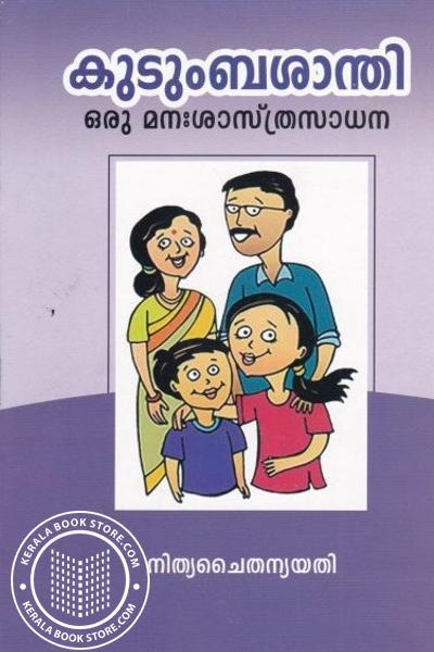 Cover Image of Book Kudumbasanthi Oru Manasasthrasadhana