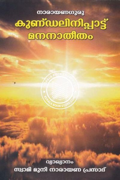 Cover Image of Book കുണ്ഡലിനിപ്പാട്ട് മനനാതീരം