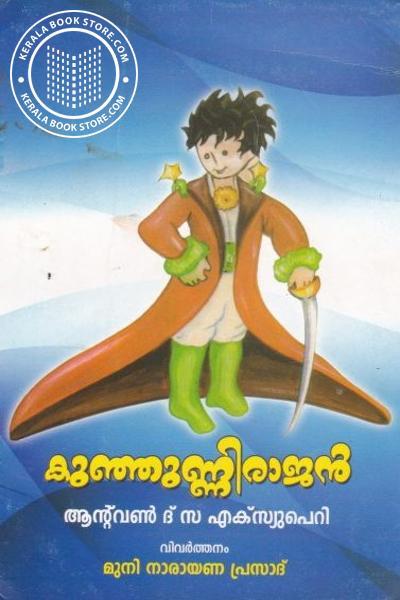 Cover Image of Book Kunjunni Rajan