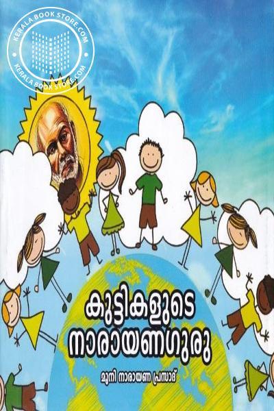 Cover Image of Book KuttykaludeNarayana Guru