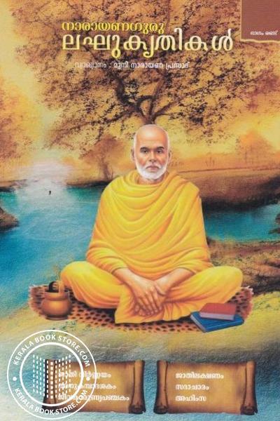 Image of Book Lakhu Krithikal