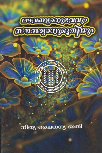 Image of Book Lavanyanubhavavum Saundaryanubhuthiyum