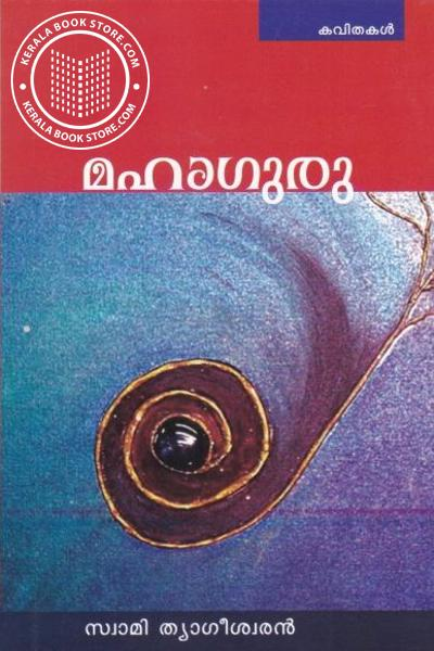 Cover Image of Book മഹാഗുരു