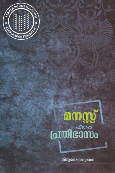 Cover Image of Book മനസ്സ് എന്ന പ്രതിഭാസം