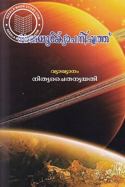 Cover Image of Book Mandukya Upanishad