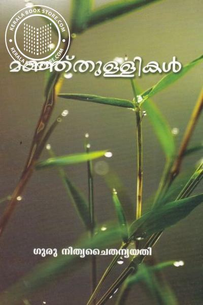 Cover Image of Book Manjuthullikal