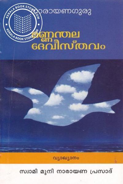 Image of Book മണ്ണന്തലദേവീ സ്തവം