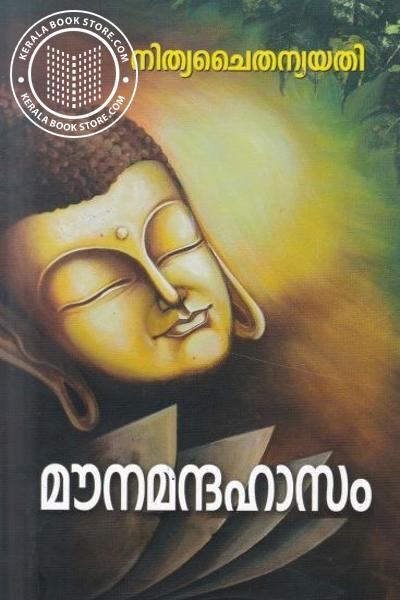Cover Image of Book മൗനമന്ദഹാസം