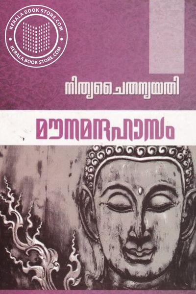 Cover Image of Book മൗനമന്ദഹാസം 50 ധ്യാനകഥകള്