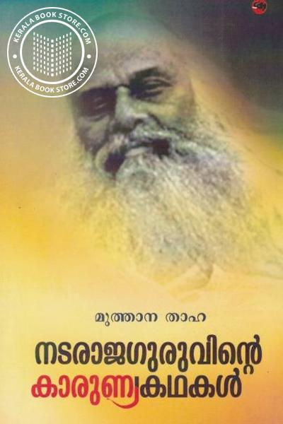 Cover Image of Book Naaraja Guruvinte Karunya Kadhakal