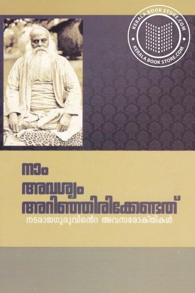 Cover Image of Book Nam Avasyam Arinjirikendathu