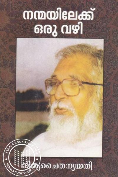 Cover Image of Book Nanmayilekku Oru Vazhi