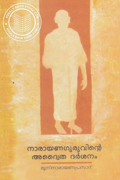 Image of Book നാരായണ ഗുരുവിന്റെ അദ്വൈത ദര്ശനം