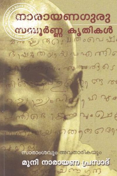 Cover Image of Book നാരായണഗുരു സമ്പൂർണ്ണ കൃതികൾ