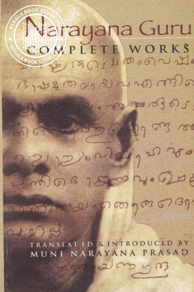Cover Image of Book Narayana Guru Complete Works