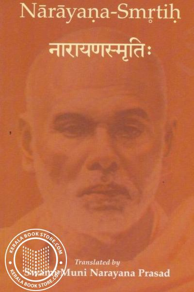Cover Image of Book Narayana Smrtih