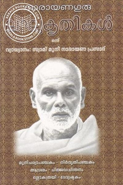 Image of Book Narayanaguru Laghu Kritikal Part -1
