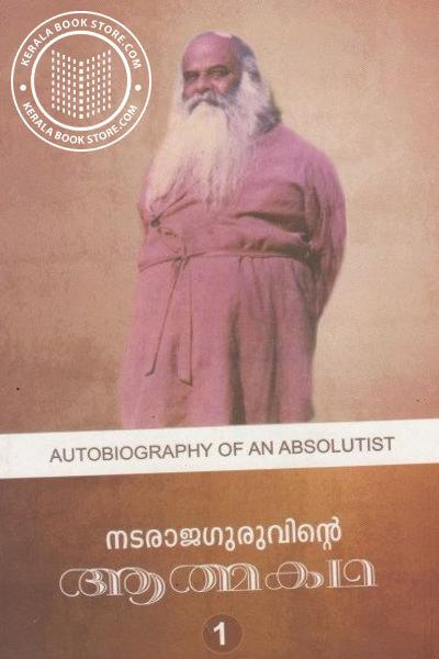Cover Image of Book നടരാജഗുരുവിന്റെ ആത്മകഥ ഭാഗം -1
