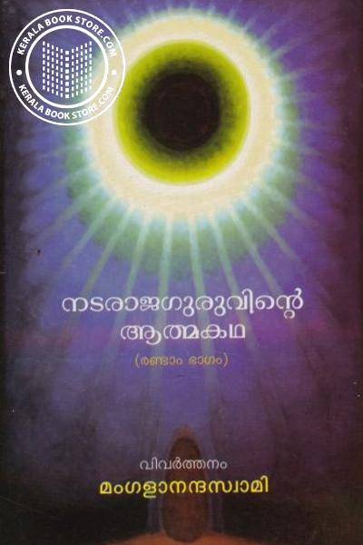 Cover Image of Book Natarja Guruvinte Athmakatha Part 1,2,3,4