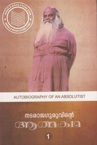 Cover Image of Book Natarja Guruvinte Athmakatha Part -1