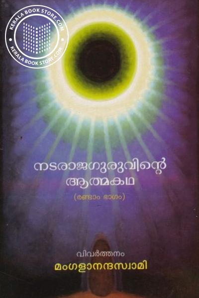 Cover Image of Book Natarja Guruvinte Athmakatha Part - 2