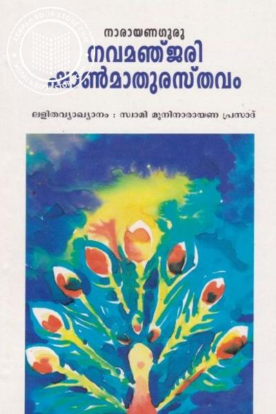 Cover Image of Book നവമഞ്ജരി ഷാണ്മാതുരസ്തവം