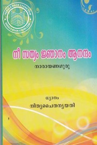Cover Image of Book നീ സത്യം ജ്ഞാനം ആനന്ദം നാരണ ഗുരു