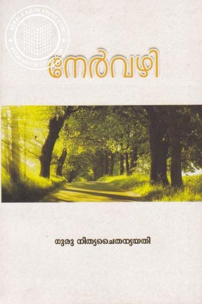 Cover Image of Book Nervazhi