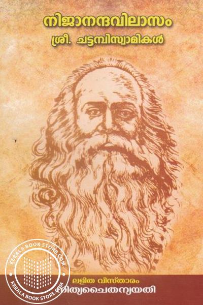 Cover Image of Book നിജാനന്ദവിലാസം