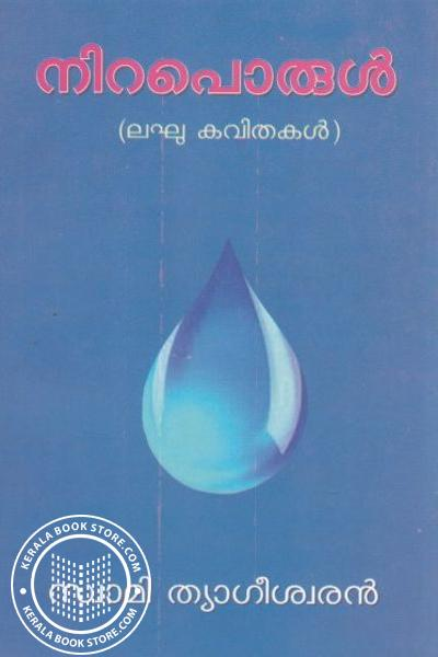 Cover Image of Book നിറപൊരുള്‍