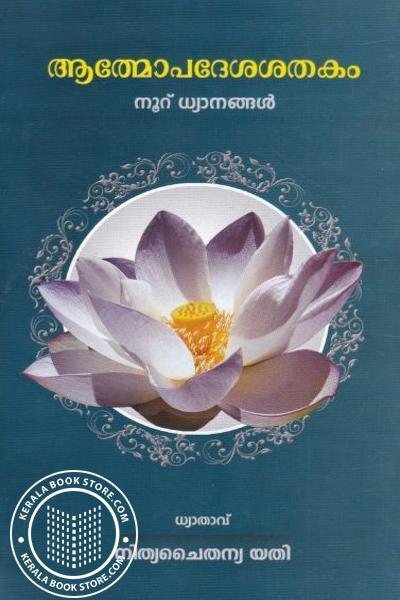 Cover Image of Book ആത്മോപദേശശതകം നൂറ് ധ്യാനങ്ങള്