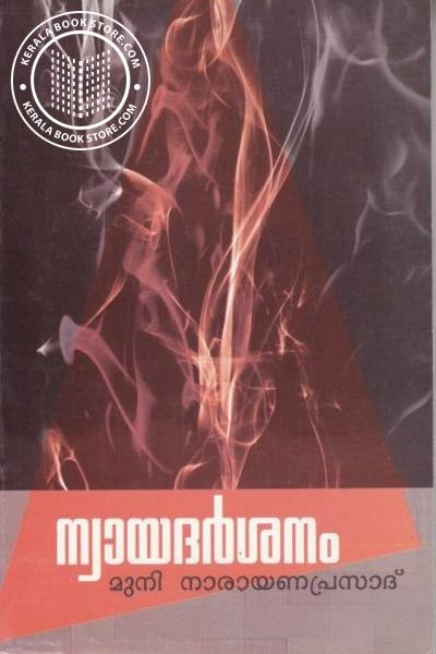Cover Image of Book ന്യായദര്‍ശനം