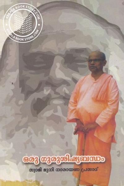 Cover Image of Book ഒരു ഗുരുശിഷ്യബന്ധം