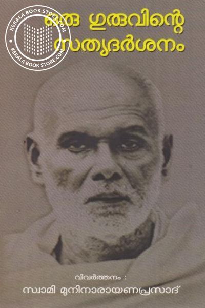 Image of Book Oru Guruvinte Sathya darshanam