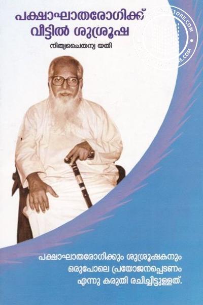 Cover Image of Book പക്ഷാഘാത രോഗിക്ക് വീട്ടില് ശുശ്രുഷ