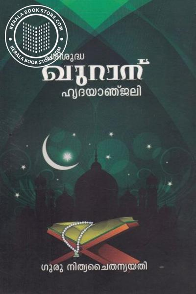 Cover Image of Book Parisudha Quranu Hrudayanjali