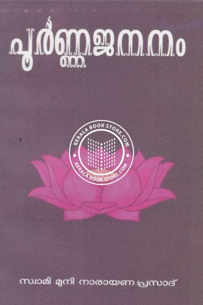 Cover Image of Book പൂര്ണ്ണജനനം