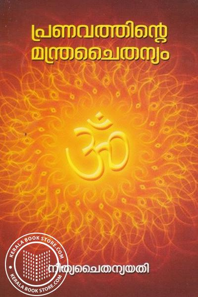 Cover Image of Book Pranavathinte Mantra Chaithanyam
