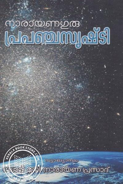 Cover Image of Book പ്രപഞ്ചസൃഷ്ടി
