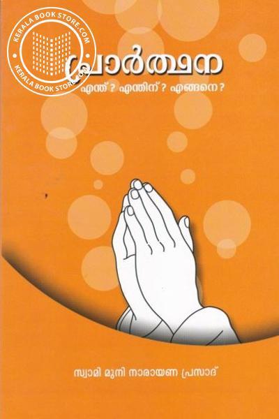 Image of Book പ്രാര്ത്ഥന എന്ത് എന്തിന് എങ്ങെനെ