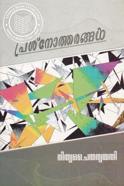 Cover Image of Book Prasnotharangal