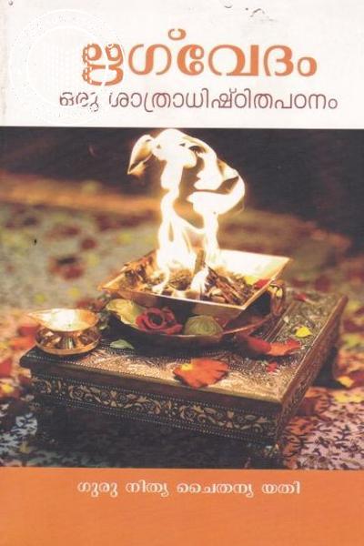 Cover Image of Book ഋഗ് വേദം ഒരു ശാത്രാധിഷ്ഠിത പഠനം