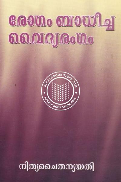 Cover Image of Book Rogham Badhiccha Vaidhyarangam